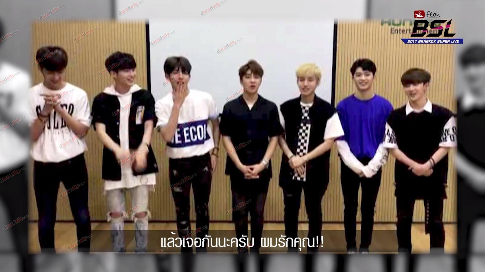 "7 หนุ่ม ""โรมิโอ"" (ROMEO) 2017 BANGKOK SUPER LIVE : ROMEO's Greeting Thai Fans Version 2"