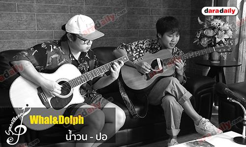 Indie Smooth - Whal & Dolph หากมันจะสายเกินไป (Goodbye)