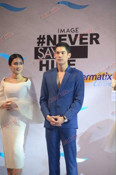 งาน IMAGE Never Say Hide by Dermatix