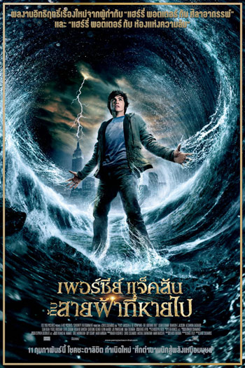 PERCY JACKSON THE OLYMPIANS THE LIGHTNING THIEF
