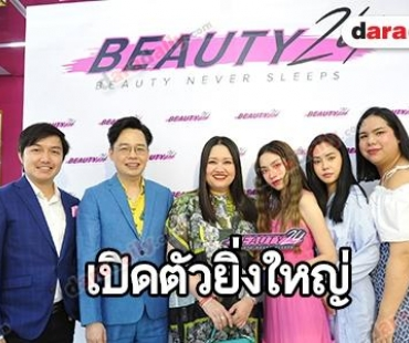 """Beauty 24"" จัดงาน ""Exclusive Lunch"""