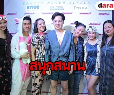 Beauty24 จัดกิจกรรม FRIDAY NIGHT MIDNIGHT PARTY