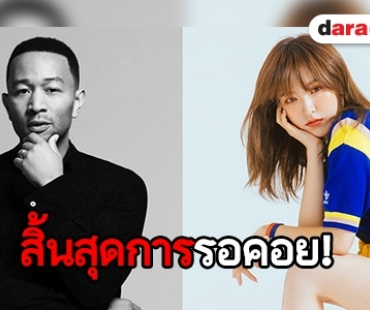 Station x 0  ปล่อยผลงานคู่ John Legend x Wendy Red Velvet