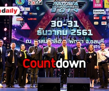 MONO29 Pattaya Countdown 2019