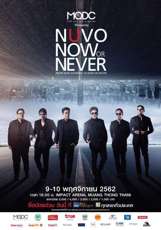 """นูโว คอนเสิร์ตใหญ่ MQDC present NUVO NOW or NEVER CONCERT"""""""