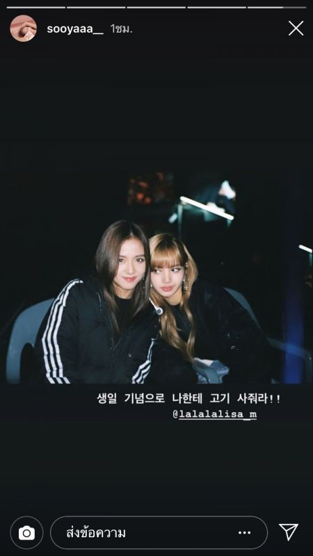 Lisa Jennie Kim BLACKPINK ชิป จิ้น