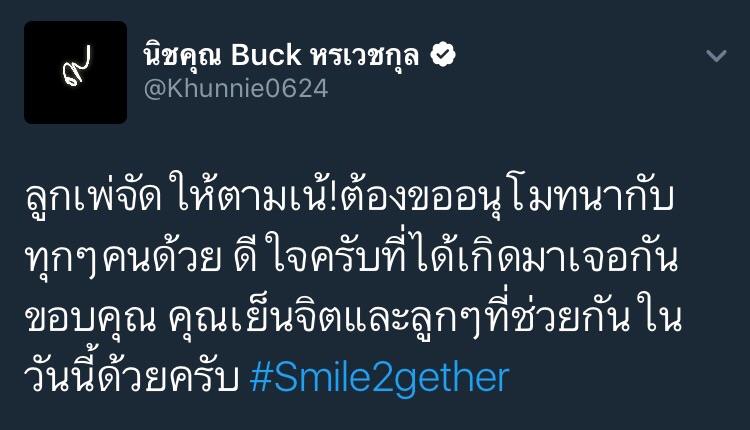 นิชคุณ Smile 2gether บริจาค