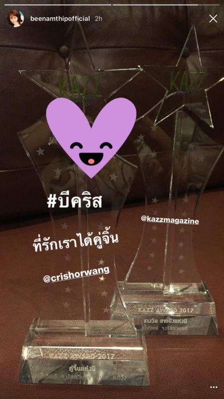 ฟิน บีคริส รางวัล คู่จิ้นแห่งปี #kazzawards2017 The Face Thailand เดอะเฟซ เมนเทอร์ ดารา ข่าว วันนี้