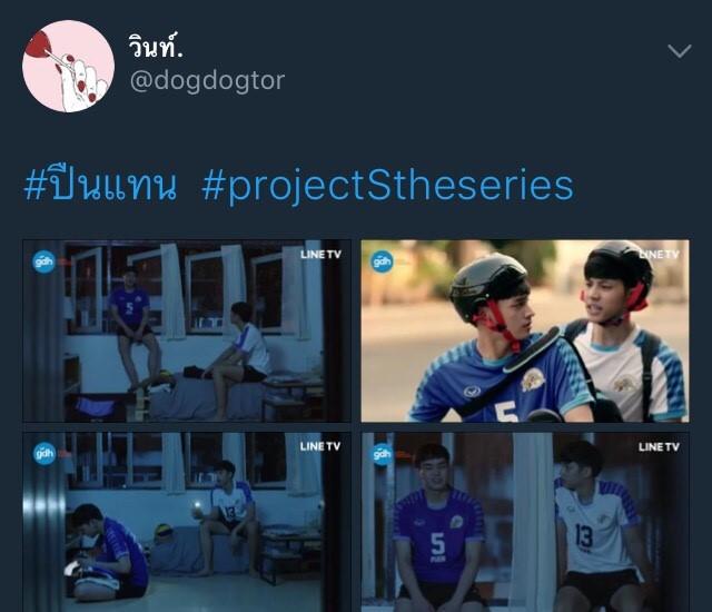 Project S โอบ โอบนิธิ แบงค์ ธิติ แฟนคลับจิ้น  spike