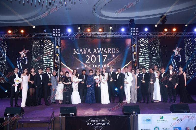 สรุปผลรางวัลมายา อวอร์ด 2017