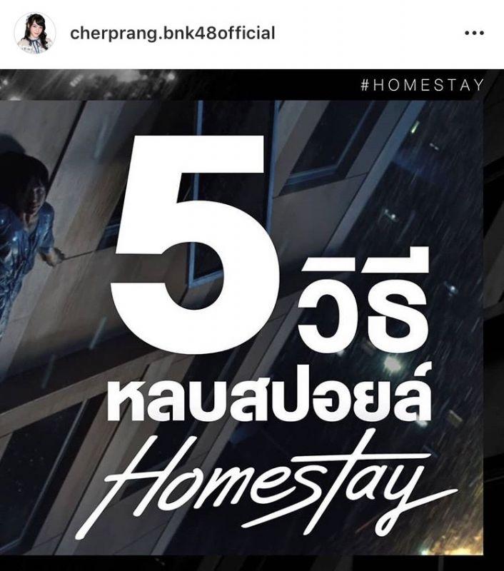 Homestay เฌอปราง งานภาพยนตร์