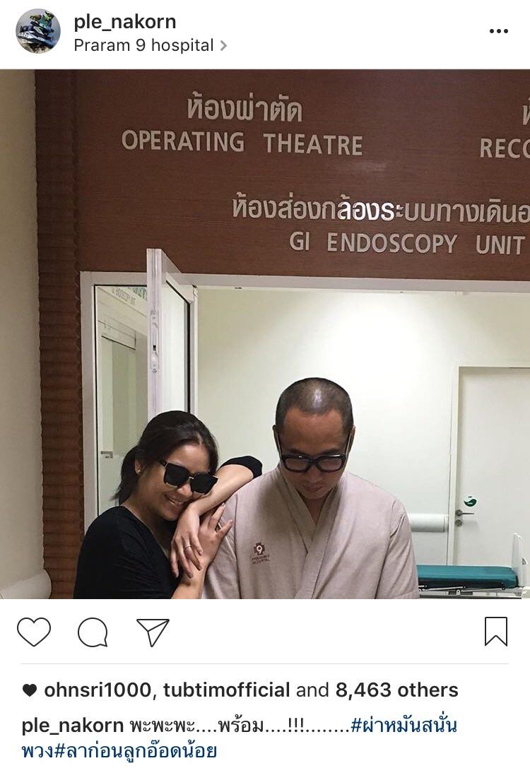 เปิ้ล นาคร แมน จูน ผ่าตัด ทำหมัน ปิดอู่ ออเกรซ ออกัส ออก้า ออกู๊ด คลอดลูก