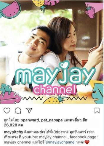 เมย์พิช คุณแม่ แพลน แต่งงาน แฟน นักบอล ทีมชาติ เจ ชนาธิป เพจแอนตี้ teamjaychanathip mayjay channel ดารา ข่าว วันนี้