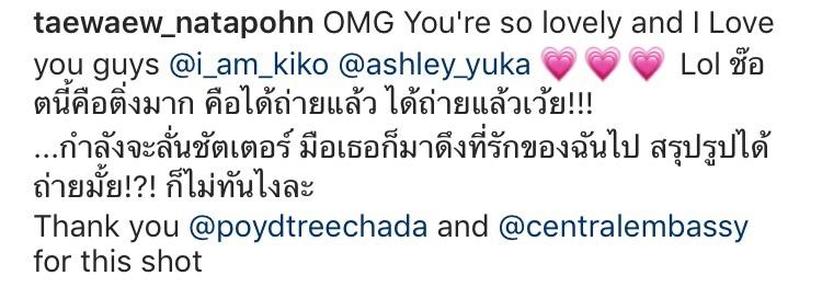แต้ว ณฐพร กรี๊ด แฟนคลับ ติ่ง นางแบบ ญี่ปุ่น Kiko Mizuhara อดีต หวานใจ G-DRAGON GD BIGBANG ข่าว ดารา วันนี้