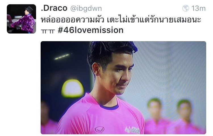 #46lovemission แฟนคลับ งานฟุตบอลดารา บันเทิง ดารา แคปชั่นสุดฮา โป๊ป