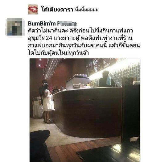 ทับทิม ร้านกาแฟดัง ปล่อยข่าวมั่ว ขึ้นห้องผู้ชาย ขึ้นคอนโดผู้ชาย