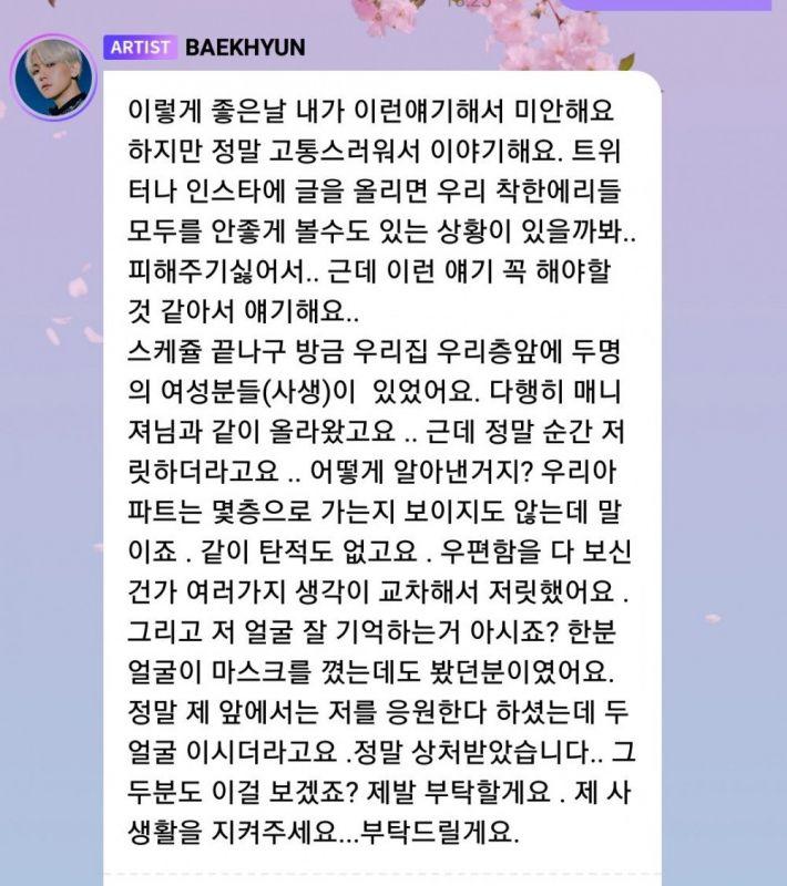 Baekhyun ซาแซง แฟนคลับ ไอดอลเกาหลี