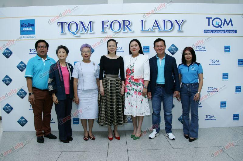 TQM เมืองไทยประกันภัย TQM For Lady