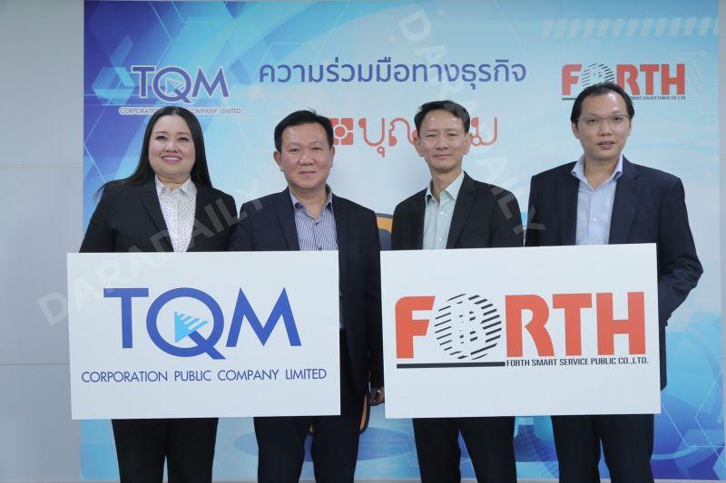 ตู้บุญเติม TQM FSMART ประกันภัย