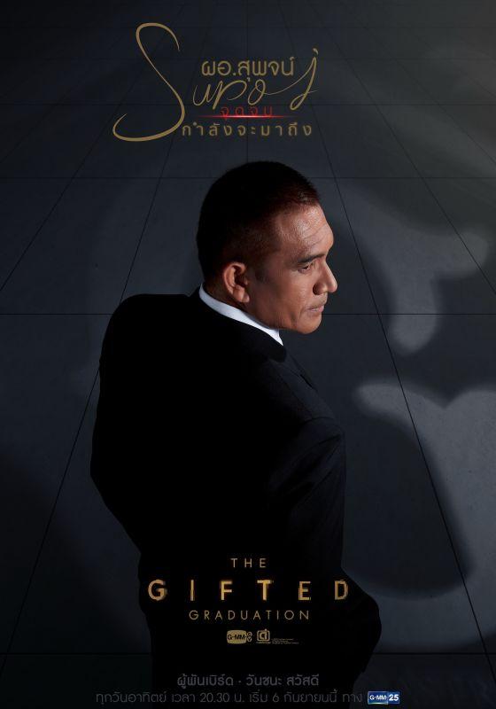 นนน กรภัทร์ พันเอกเบิร์ด วันชนะ The Gifted