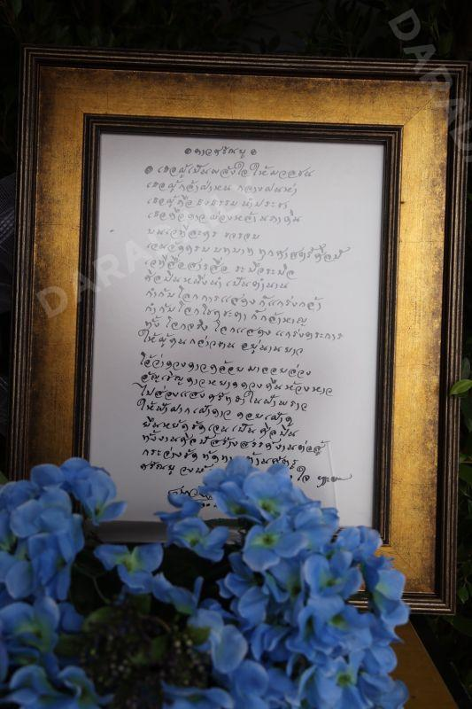 อาลัย  ตั้ว ศรัณยู หนังสือ