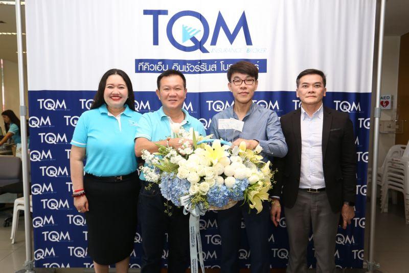 บริษัท ทีคิวเอ็ม อินชัวร์รันส์ โบรคเกอร์ จำกัด TQM