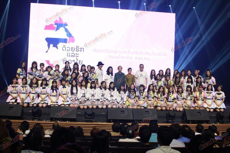 BNK48 คอนเสิร์ต ช่วยเหลือ สปปลาว ThailandforAttupue