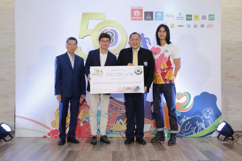 50th CH3 Charity Infinity Run