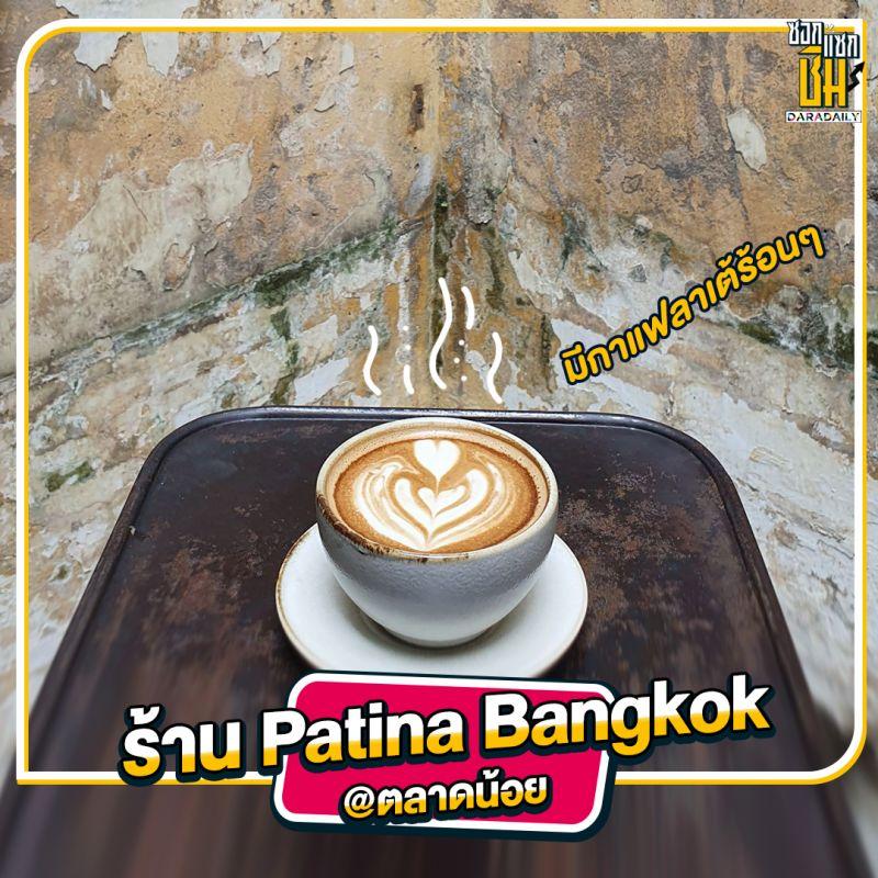 Patina Bangkok ตลาดน้อย