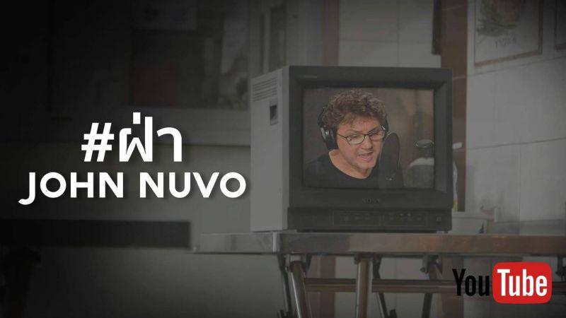 ฝ่า จอห์น นูโว โควิด-19