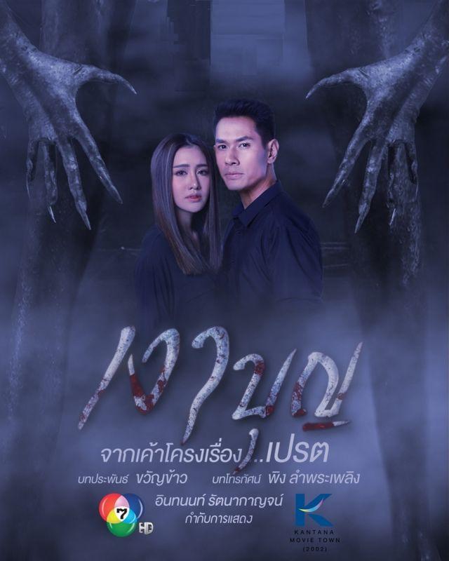 ช่อง 7HD ละคร