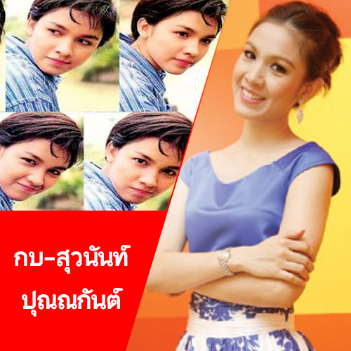 เทียบภาพนางเอกไทยปลอมตัวแล้วหล่อจนสาวกรี๊ด!