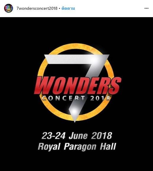 7 Wonders Concert กั้ง กัน ริท โตโน่ ฮั่น แกงส้ม ตั้ม