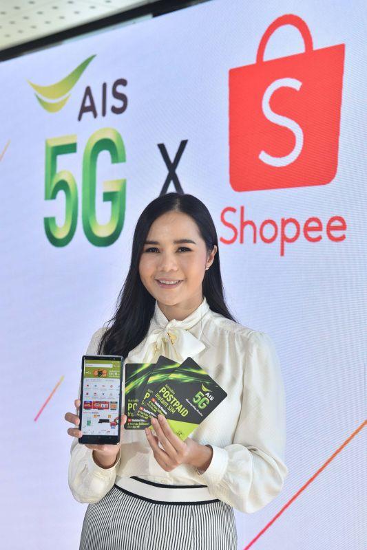 เอไอเอสช้อปปี้  AIS Shopee อินเตอร์เน็ต แพ็กเพจ