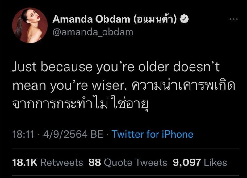 อแมนด้า ออบดัม MUT2020 นางงาม