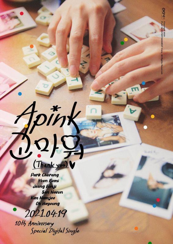 APINK Thank you พิงค์แพนด้า