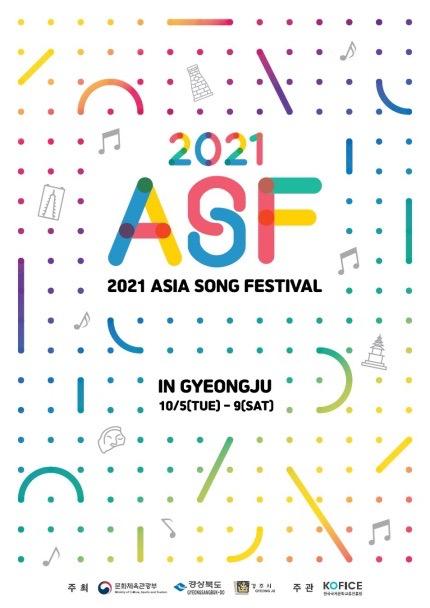 ซานดาร่า ปาร์ค แบมแบม GOT7 ABYSS COMPANY K-POP Asia Song Festival