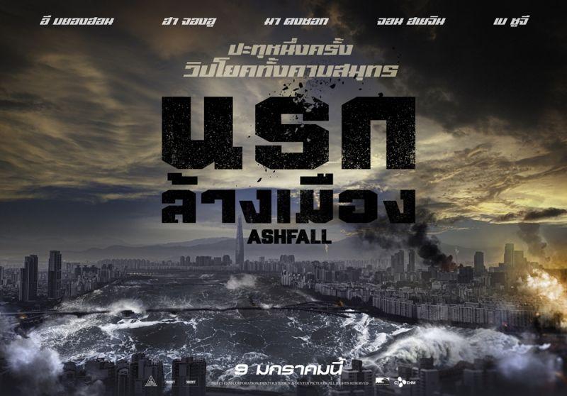 รีวิว หนัง ภาพยนตร์ ASHFALL นรกล้างเมือง