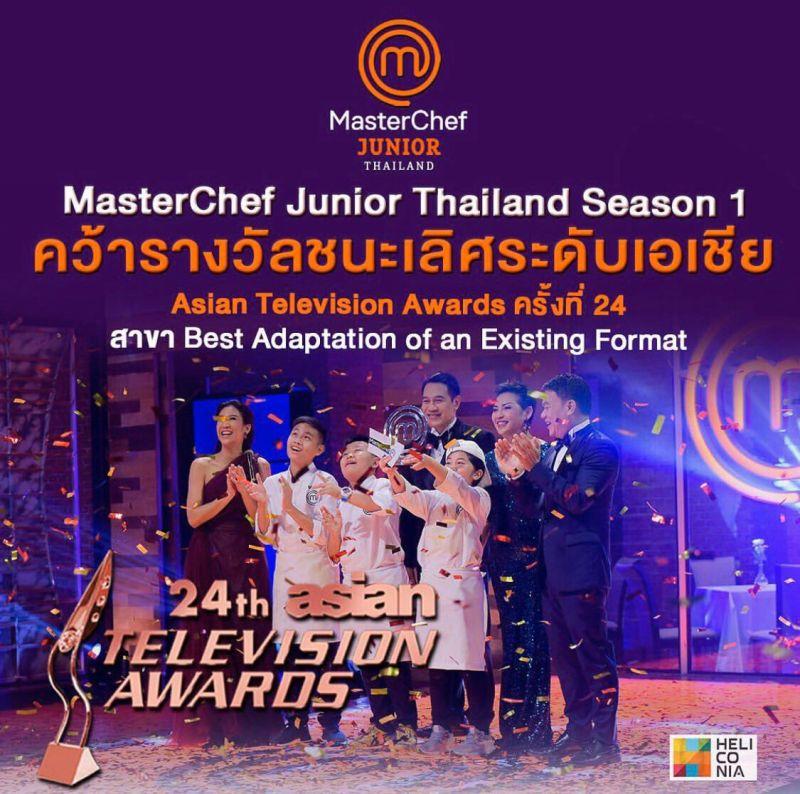 Asian Television Award 2019 ทับทิม นาว รับรางวัล