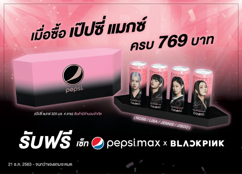 Pepsi Max x BLACKPINK