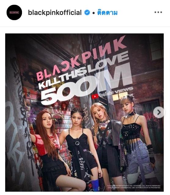 BLACKPINK Kill This Love ทะลุ 500 ล้าน วิว