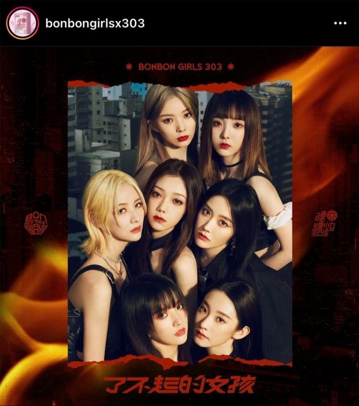 เนเน่ พรนับพัน BON BON GIRLS 303 CHUANG 2020
