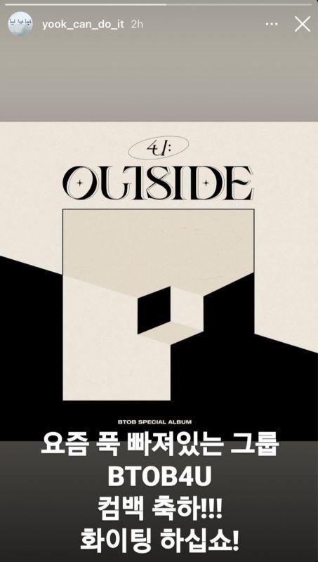 ซองแจ BTOB 4U: OUTSIDE K-POP คัมแบ็ค บอยแบนด์ ไอดอลเกาหลี