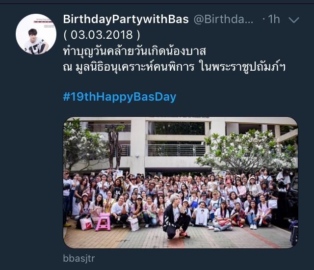 บาส สุรเดช 19thHappyBasDay วันเกิด ทำบุญ