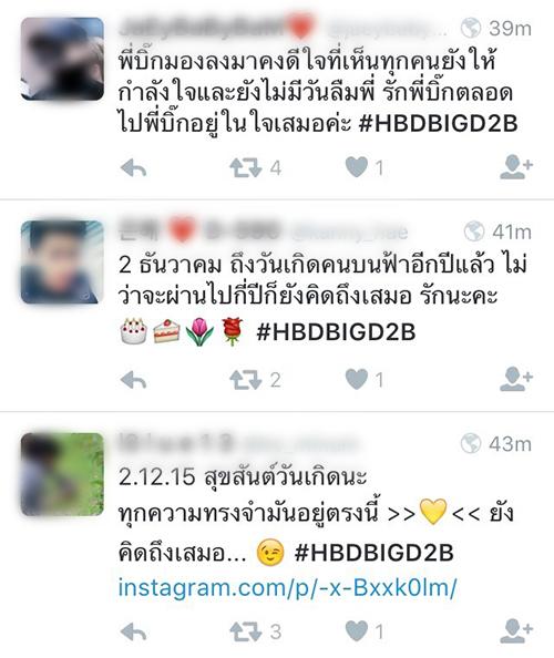 ความทรงจำ ศิลปิน บันเทิง นักร้อง รักและคิดถึง วันเกิด นักร้องหนุ่มชื่อดัง บิ๊ก D2B #HBDBIGD2B