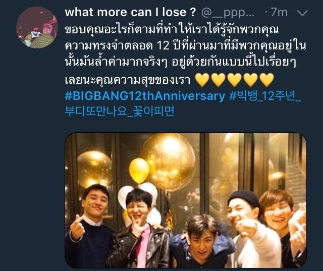 bigbang12thanniversary Bigbang