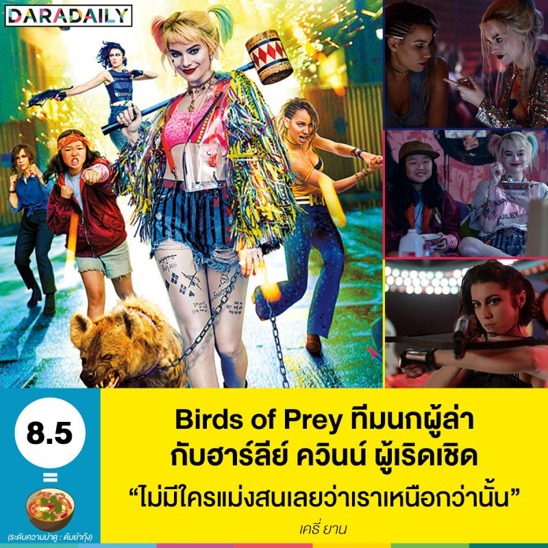 Birds of Prey Joker ฮาร์ลีย์ ควินน์ รีวิวหนัง