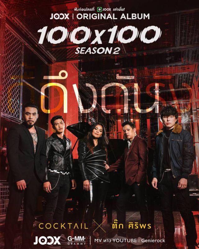 ดึงดัน 100 ล้านวิวตั๊ก ศิริพร นักร้อง JOOX COCKTAIL
