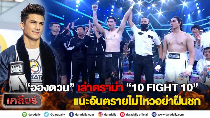 อองตวน 10 FIGHT 10 เจมส์ กิจเกษม แน็ก ชาลี