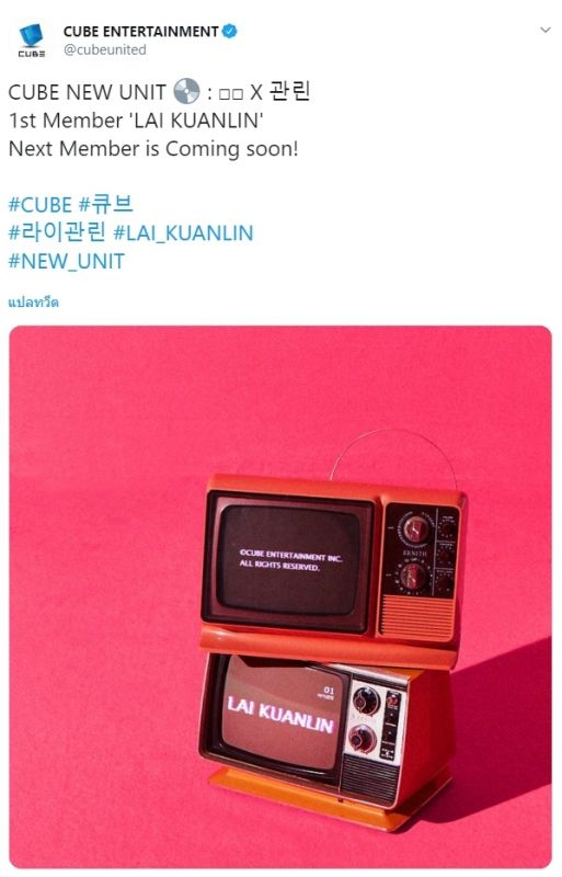 Cube Lai Kuanlin NEW_UNIT